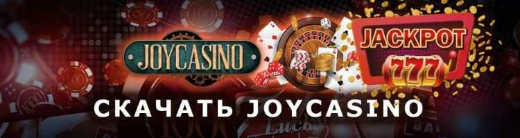 онлайн казино joycasino скачать